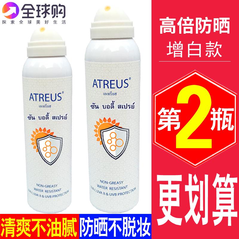 泰国ATREUS牛奶防晒喷雾SPF50 at身体美白面部隔离霜学生户外军训
