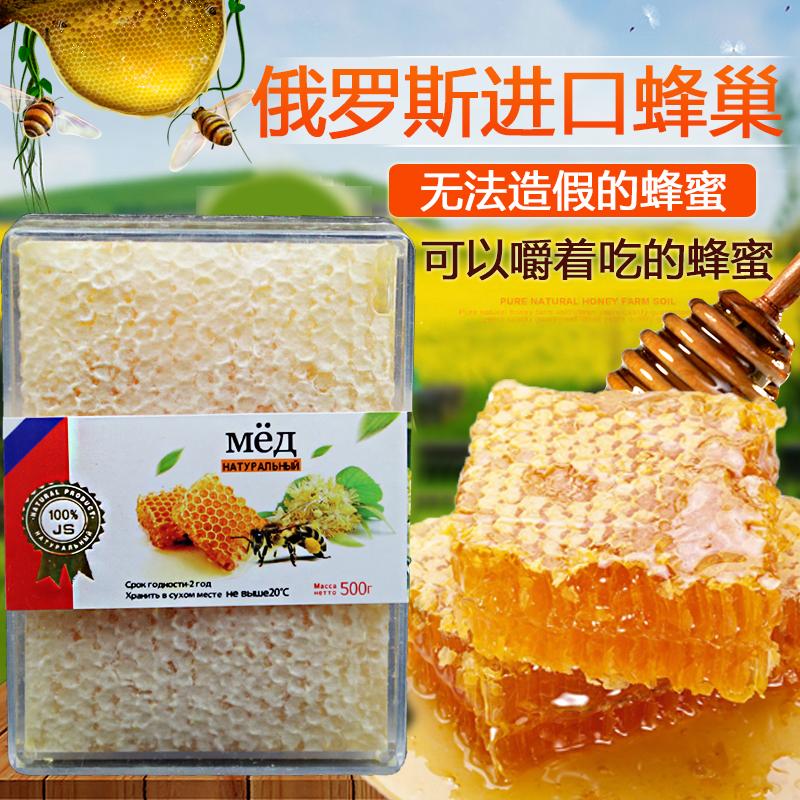 俄罗斯进口西伯利亚蜂蜜 老蜂巢蜜蜂窝天然滋补营养品500克 包邮图片