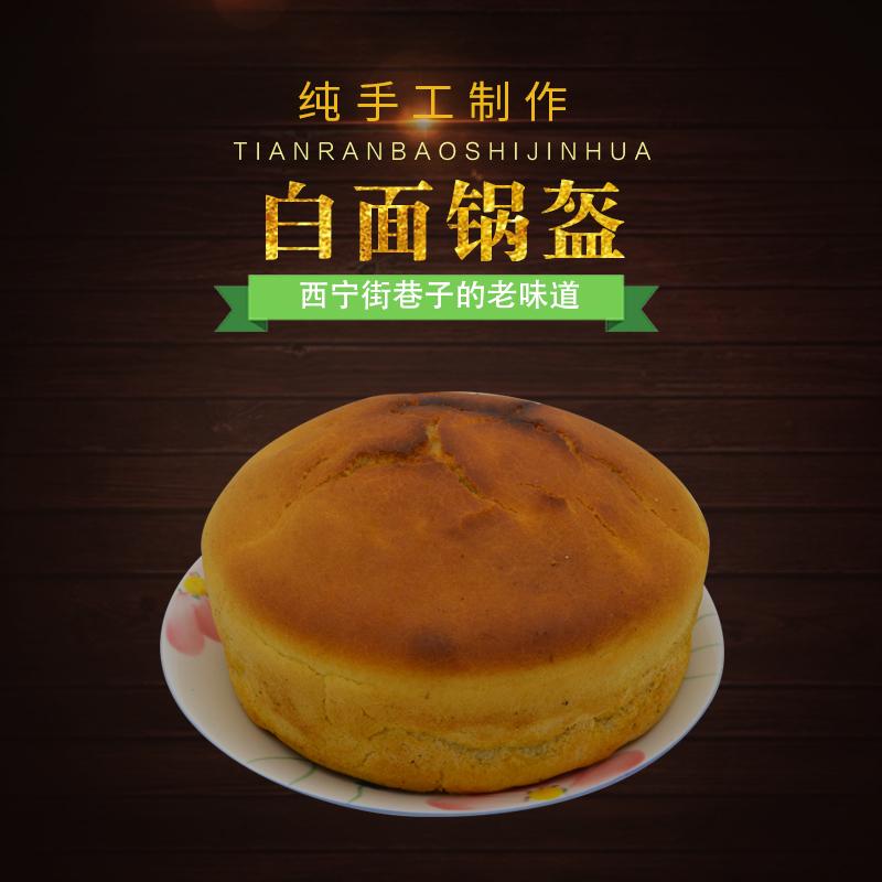 美食美客 正宗青海特色小吃 白面�j锅锅盔皮脆内嫩 真空包装 清真