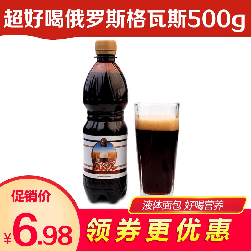 特价】随身装格瓦斯饮料俄罗斯进口面包发酵饮品 0.5升超实惠好喝