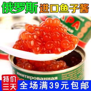 红鱼子 特价 大马哈鱼籽酱 进口原装 寿司料理鱼子 俄罗斯鱼子酱