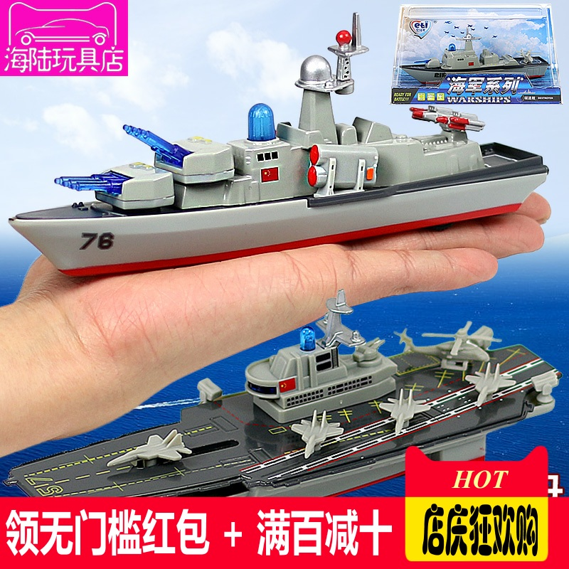 合金航母模型仿真游轮船导弹护卫舰驱逐舰军舰回力男孩儿童玩具船