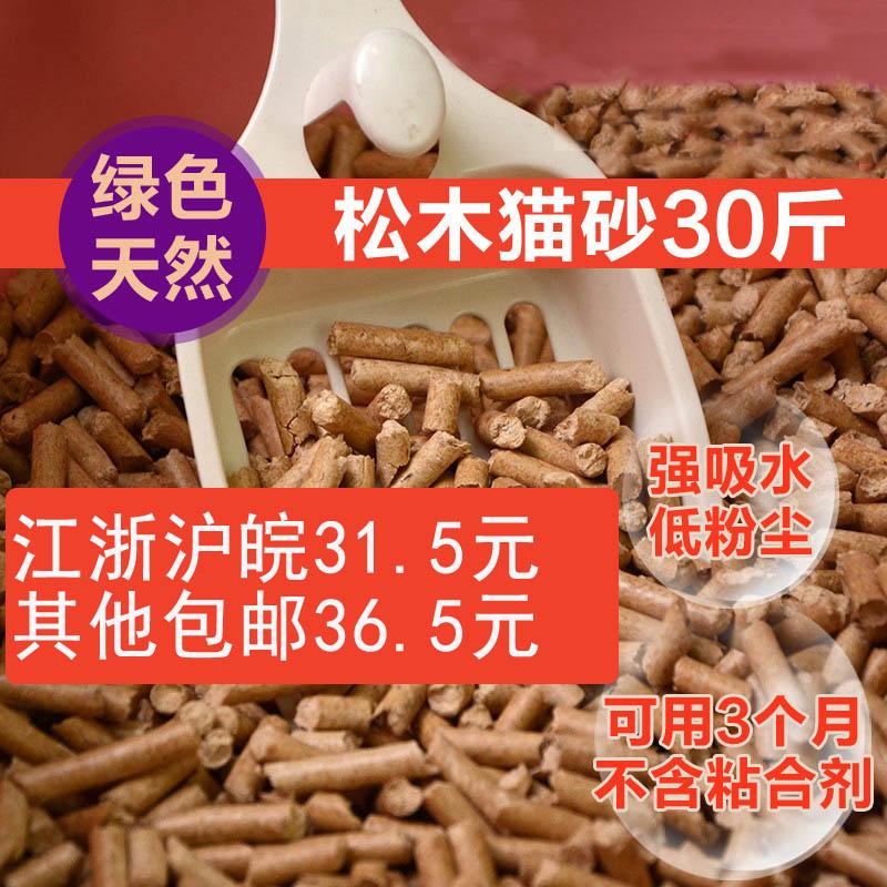 ¥天然松木猫砂强力除臭吸水低尘猫沙15kg成幼猫猫砂多省36.5包邮10-15新券
