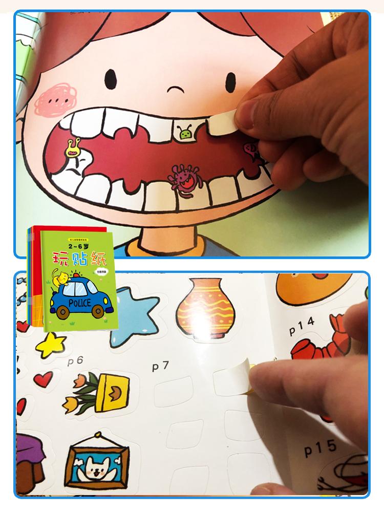 幼兒啟蒙益智趣味專注力貼貼畫兒童貼紙書0-3-2-4-5歲寶寶紙卡通