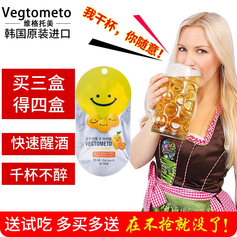 正品芒果味韩国进口蜂蜜解酒糖非药醉升级款醒酒糖果网红同款维格