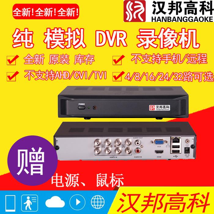 Видеорегистраторы / DVR Артикул 620028226363