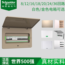 Schneider Electric Box Distribution box empty open strong electric box household dark Gold White 8 16 20 36 Back Road wiring Box