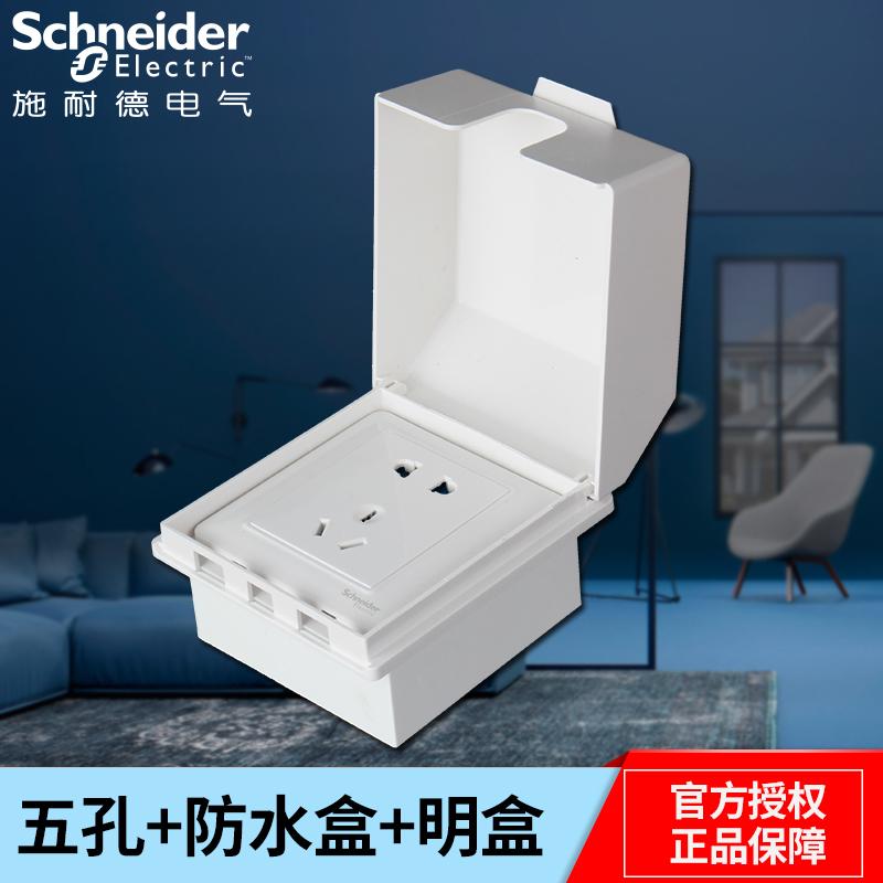 施耐德防水开关插座 明装白色五孔防水罩 浴室户外卫生间防溅盒