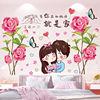 温馨牡丹花卉墙贴画浪漫满屋客厅卧室衣柜门家具装饰贴纸玻璃防水