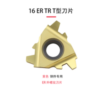 Boen CNC trapezoidal T-type threaded blade 16ER 16IR 1.5 2.0 2.5 3.0TR steel parts dedicated