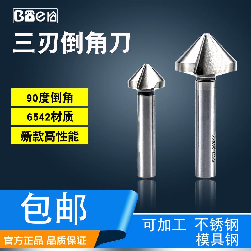 Boen металл фаска устройство 90° фаска нож 90 степень три край сплав фаска дрель обрабатывать зенкер алмаз резак бесплатная доставка