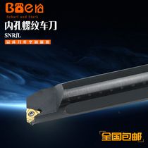 Inner threaded car knife rod