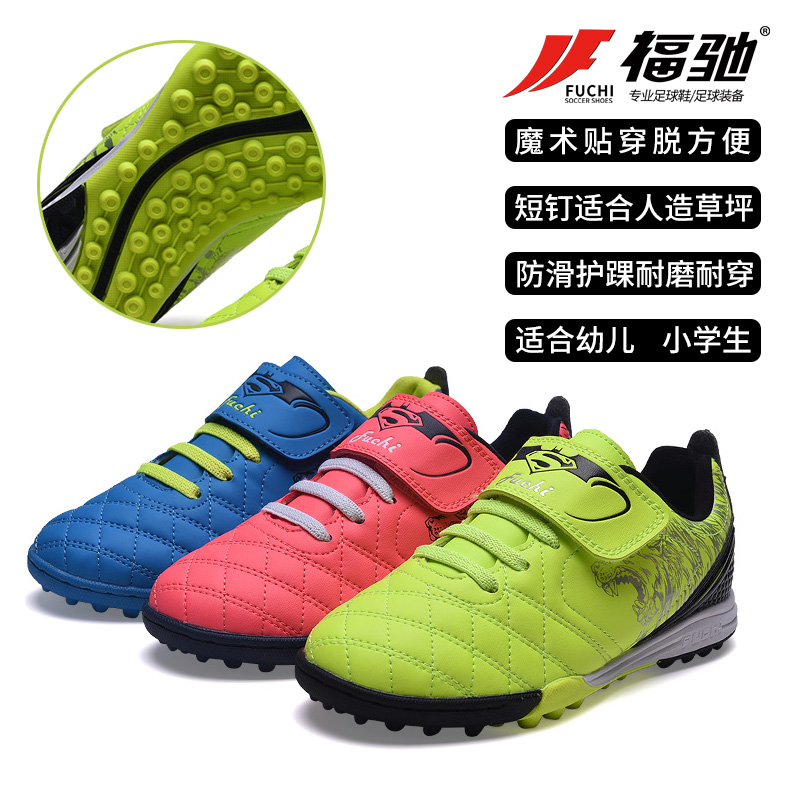 Childrens training competition Velcro football shoes short nail TF primary school students sports shoes artificial lawn childrens men and women
