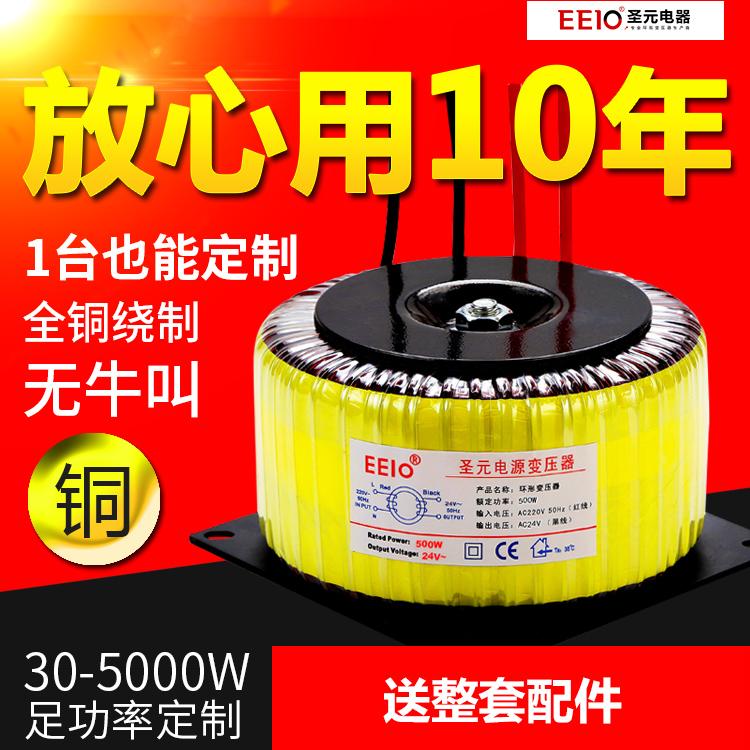 圣元500W环形变压器220V转12V24V功放隔离单相电源变压器定制定做