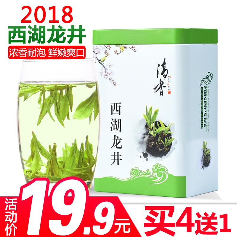 正宗龙井茶