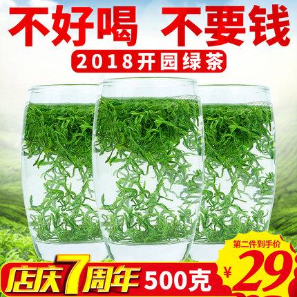 绿茶2018新茶茶叶毛尖茶日照充足散装袋装高山云雾绿茶500g浓香型