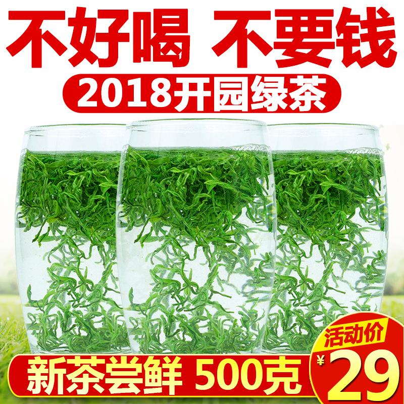 绿茶2018新茶茶叶毛尖茶日照充足散装袋装高山云雾茶浓香型共500g