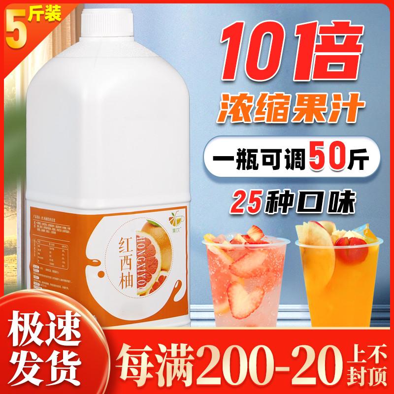 5斤集饮奶茶店金桔柠檬汁红柳橙汁