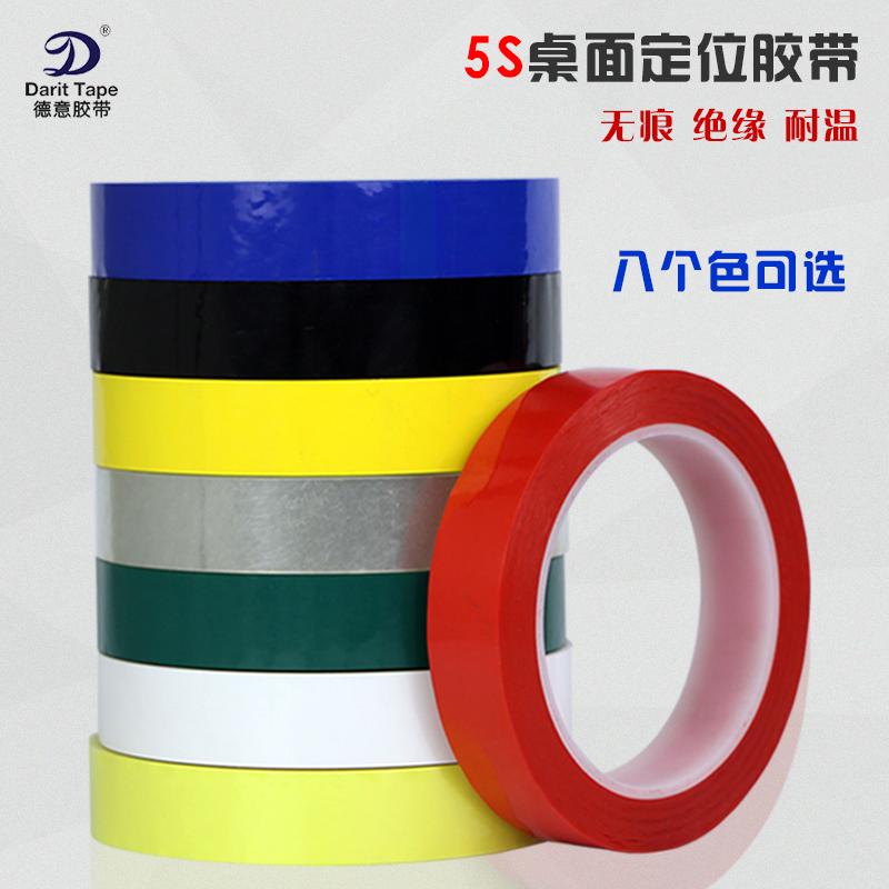 5S桌面定位胶带 贴白板划线标识胶带 火牛绝缘胶带 彩色玛拉胶带
