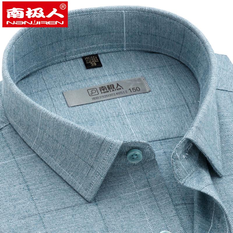 南极人修身男士长袖格子中年寸衬衫限100000张券