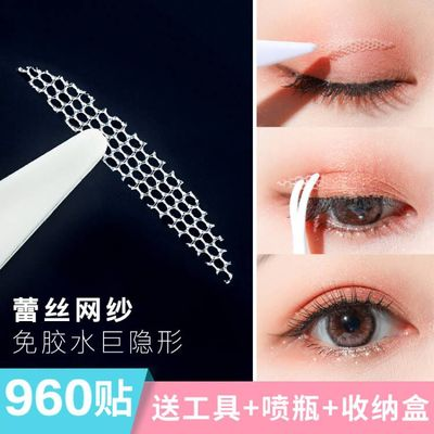 Goody mesh lace sticks when exposed to water, double eyelid stickers, natural and seamless, invisible swollen eye bubbles, a special artifact for beautiful eyes