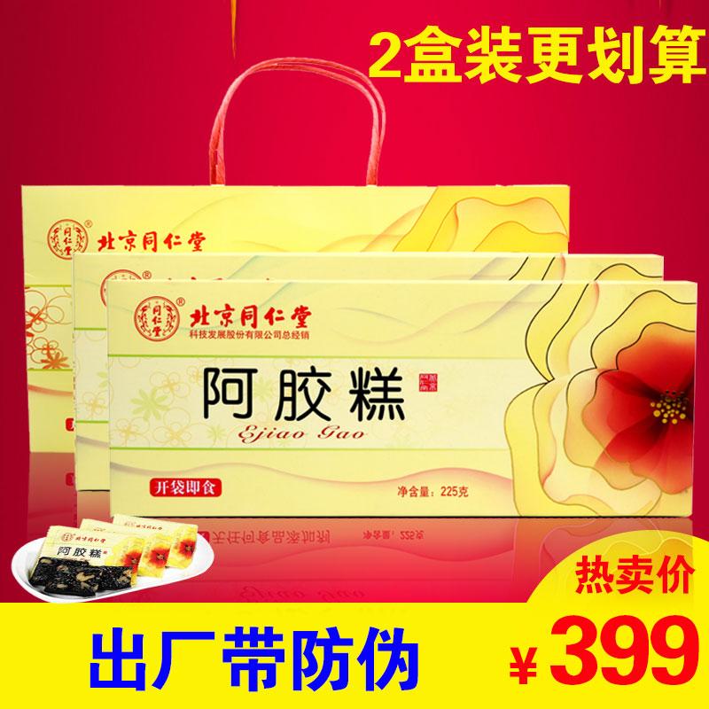 北京同仁堂原味阿胶糕225g2盒 固元膏阿胶块熬制即食阿胶ejiao