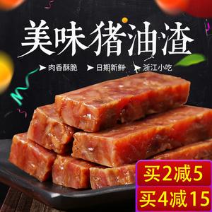领5元券购买香酥猪油渣温州特产五花肉猪肉条脂渣零食小吃生酮肉干美食500g