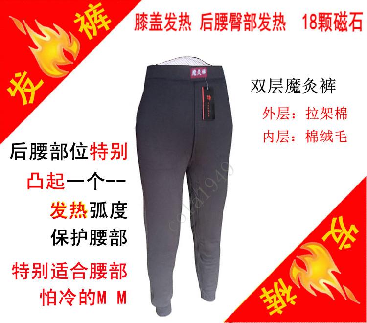 托玛琳磁疗自发热棉裤保暖裤二层加厚加绒冬天中老年男女高腰提臀