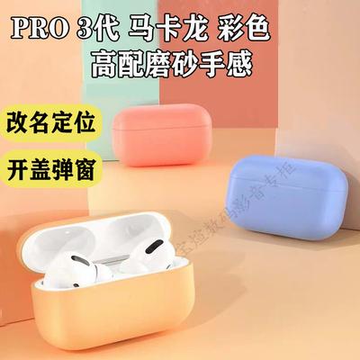 无线蓝牙耳机三代彩色pro3代马卡龙高配开盖弹窗改名适用苹果华为