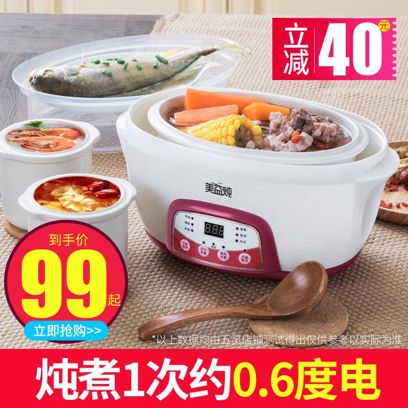 美益炖电炖锅全自动家用煲汤煮粥锅1-2-3人迷你隔水炖燕窝电炖盅