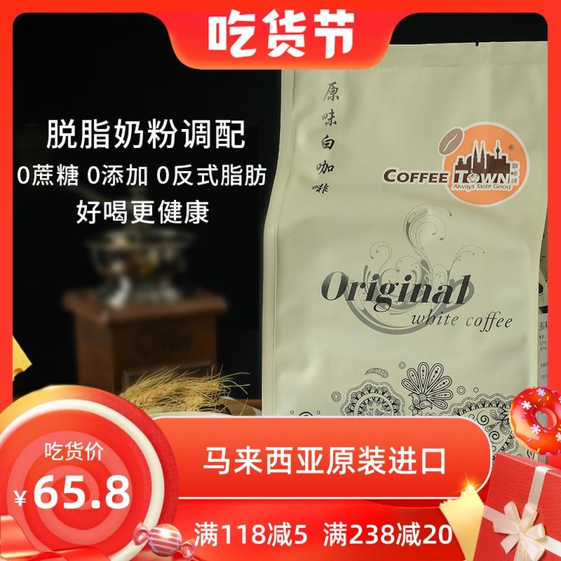 马来西亚进口咖啡城原味白咖啡奶粉配方特浓速溶咖啡粉无添加蔗糖