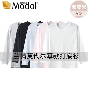 男童女童长袖T恤莫代尔薄款中大童纯色黑白秋衣儿童春季薄打底衫
