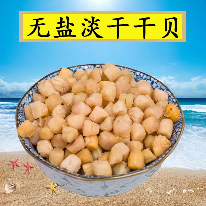大连特级无盐瑶柱干贝海鲜干货250克宝宝辅食足干大颗粒扇贝丁