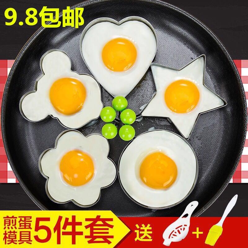 厨房家居日用品具9.9元包邮百货煎蛋模具五件套小东西义乌小商品
