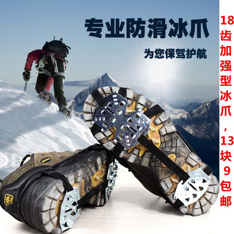 На открытом воздухе 18 зуб укрепление легко лед коготь скольжение обувной зима играть снег необходимо оборудование снег скольжение лед коготь