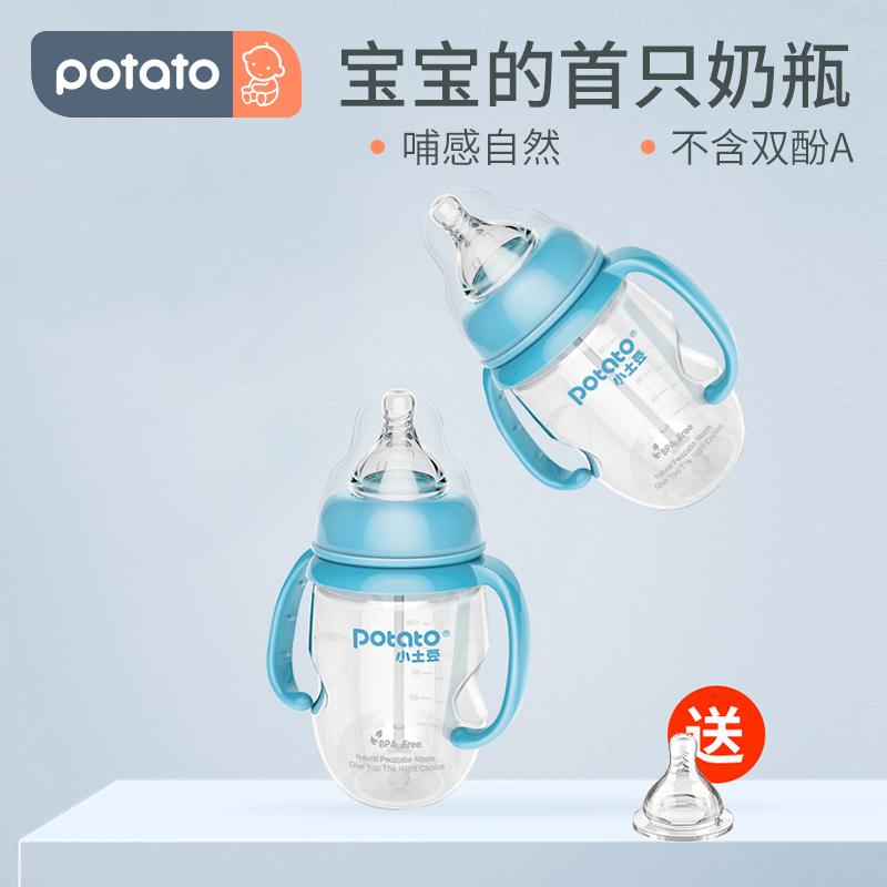 小土豆pp宝宝新生婴儿童硅胶奶瓶好不好