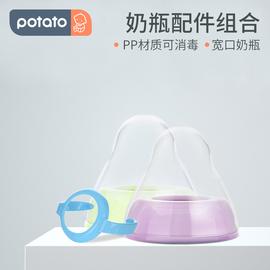 小土豆奶瓶配件 宽口螺纹盖 防尘盖 手柄组合  可消毒
