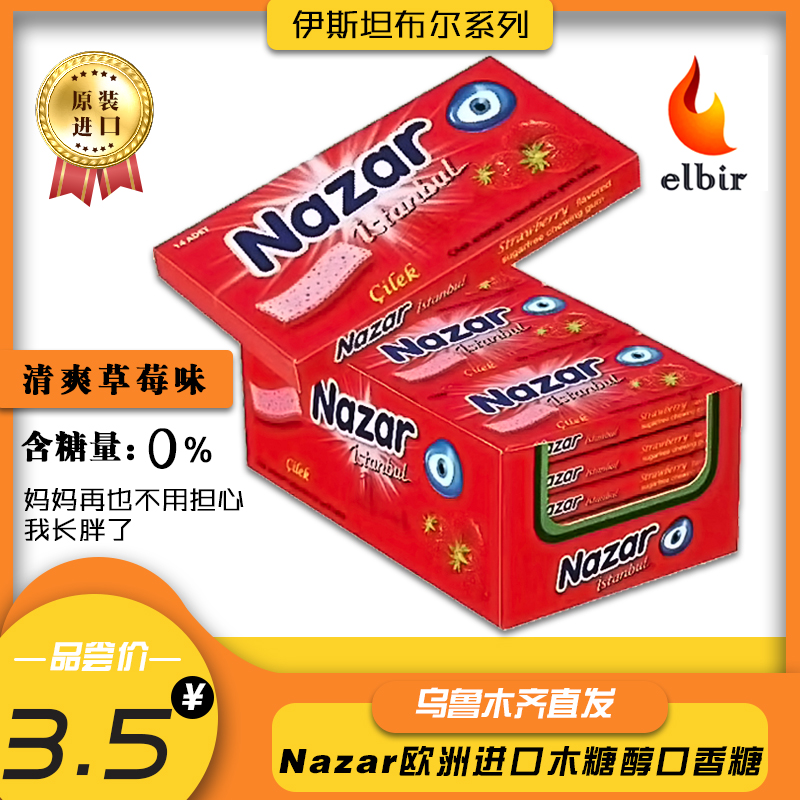 Nazar, imported from Europe, xylitol, sugar free, fresh breath, portable chewing gum, candy, snacks, three flavors, 14g
