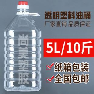 2.5L5L5斤10斤20斤透明塑料油桶油壶花生油瓶食用PET酒桶酒瓶酒壶图片