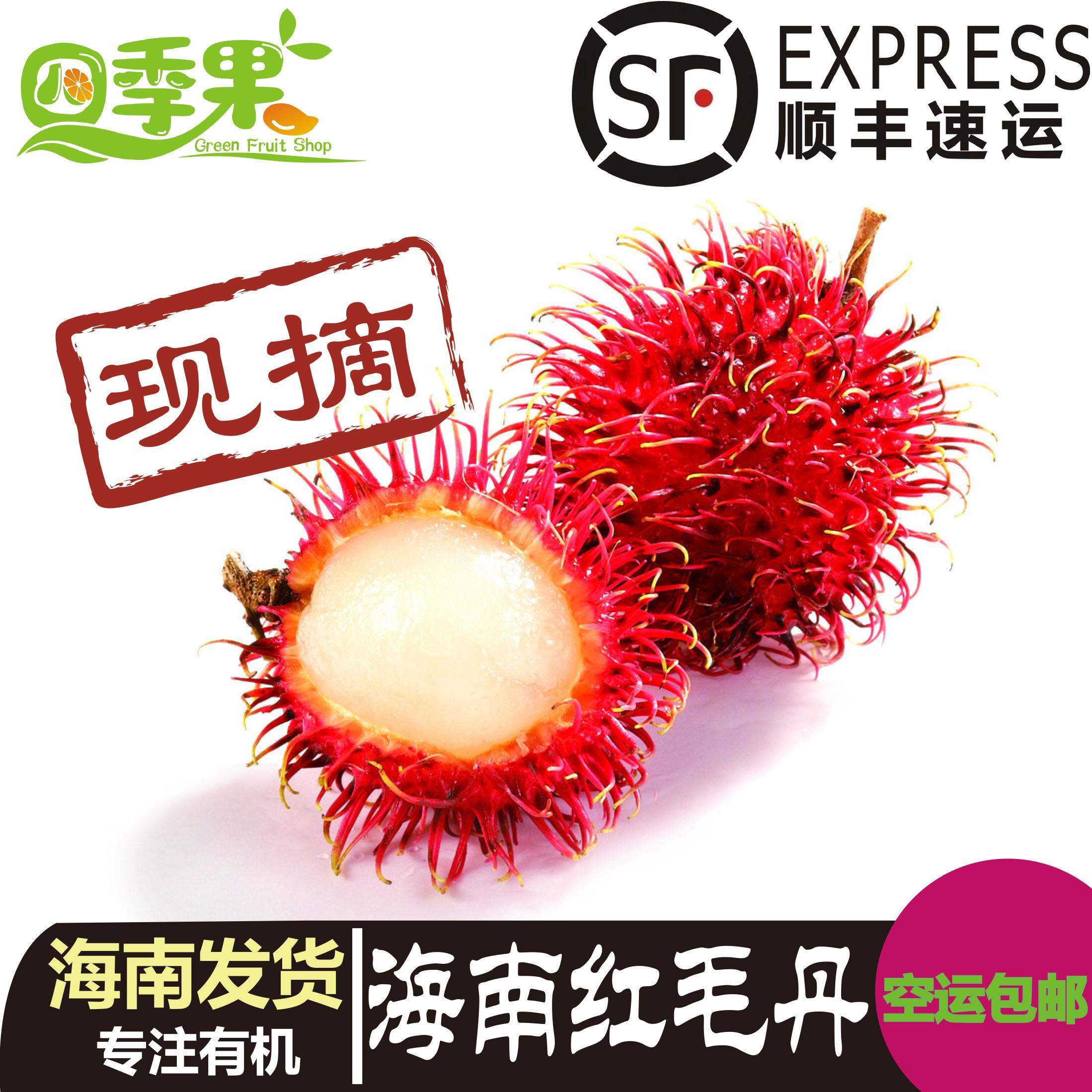 【顺丰全国包邮】海南新鲜水果镶钻红毛丹 毛荔枝 孕妇水果 3斤装