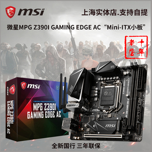 AC刀锋板主板 1151 MSI MPG GAMING LGA EDGE 微星 Z390 Z390I