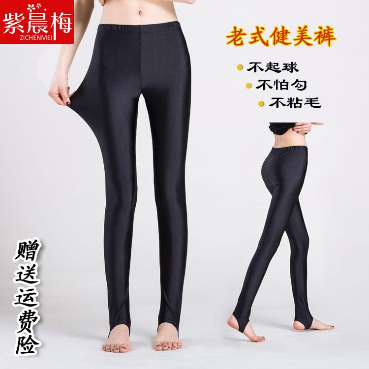 老款式光滑面健美裤弹力打底紧身踩脚靴裤宽松脚蹬裤女士舞蹈裤