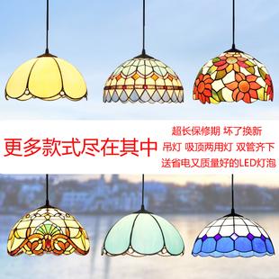蒂凡尼欧式地中海客厅艺术吊灯餐厅卧室书房灯饰创意玄关门厅灯具