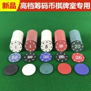 高档筹码玩麻将游戏代币塑料筹码牌子加厚塑料币筹码币棋牌室专用