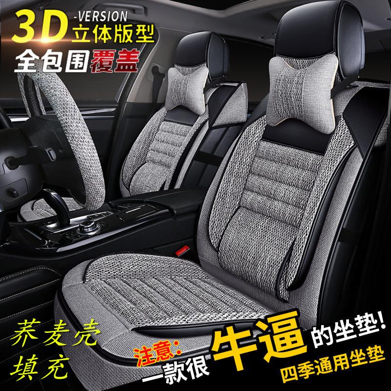北京現代朗動領動名圖汽車坐墊四季通用四季亞麻座套蕎麥全包座墊