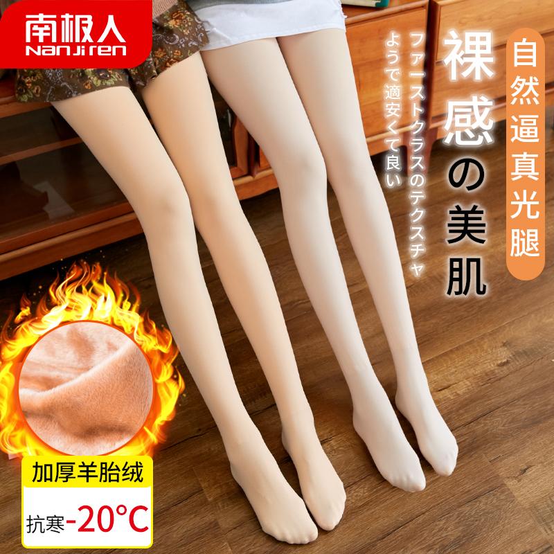 中厚裸感冬天薄绒肉色连裤袜