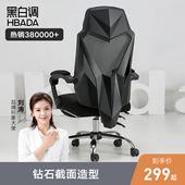 黑白调电脑椅家用电竞椅游戏椅宿舍椅子升降座椅舒适可躺办公椅
