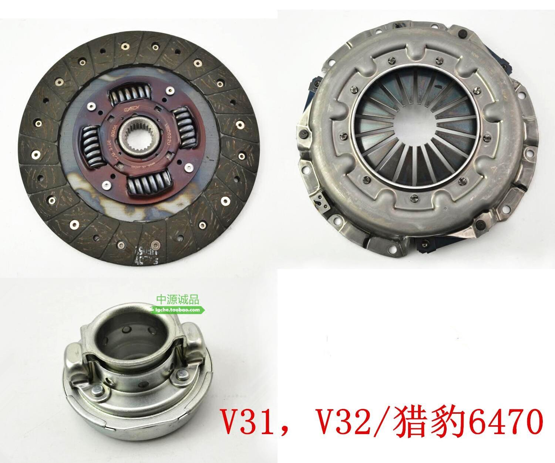 离合器 适用猎豹黑金刚CS6q6 V31V32V33速跑离合片压盘三件套优质