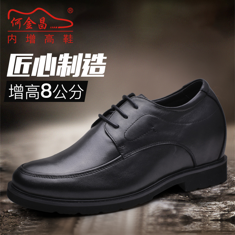 He Jinchang inner heightening shoes mens invisible heightening shoes business formal leather shoes simple cowhide mens shoes Derby Shoes 8