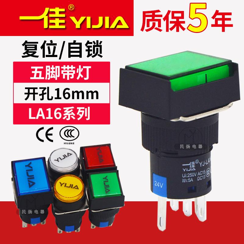一佳按钮led带灯复位自锁5脚16mm